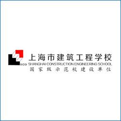 上海市建筑工程学校