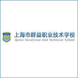 上海市群益职业技术学校
